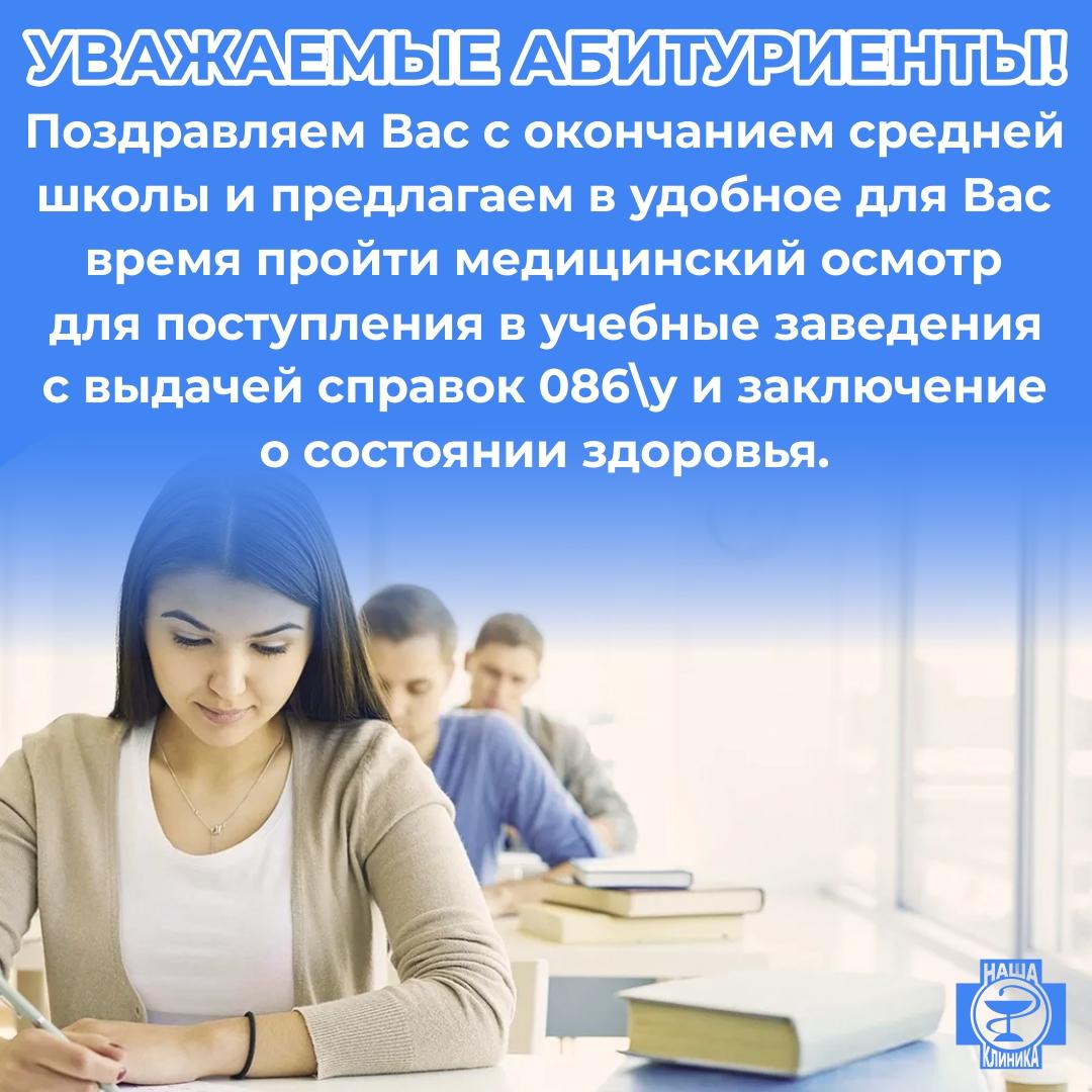 Медицинский осмотр для поступления в учебные заведения с выдачей справок 086\у