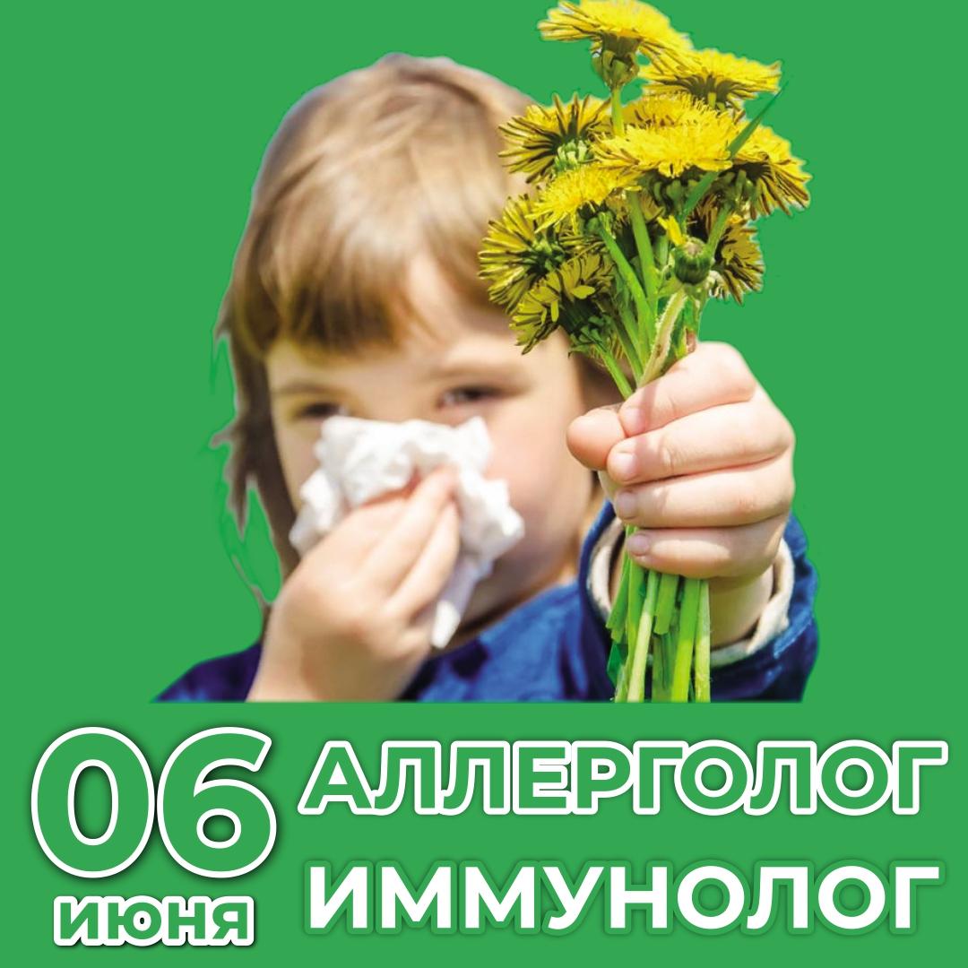 Диагностика и лечение иммуно-аллергических заболеваний у взрослых и детей.