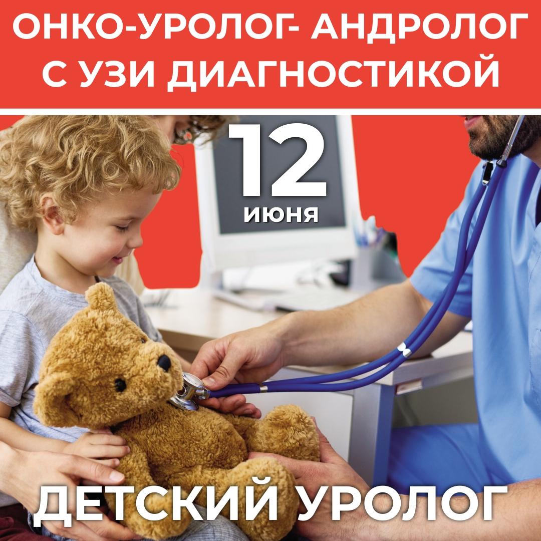 Детский уролог с УЗИ диагностикой. Онко-уролог-андролог.