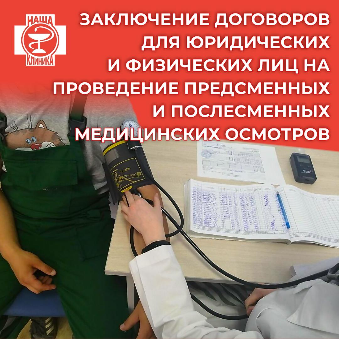 Проведение предсменных и послесменных медицинских осмотров.