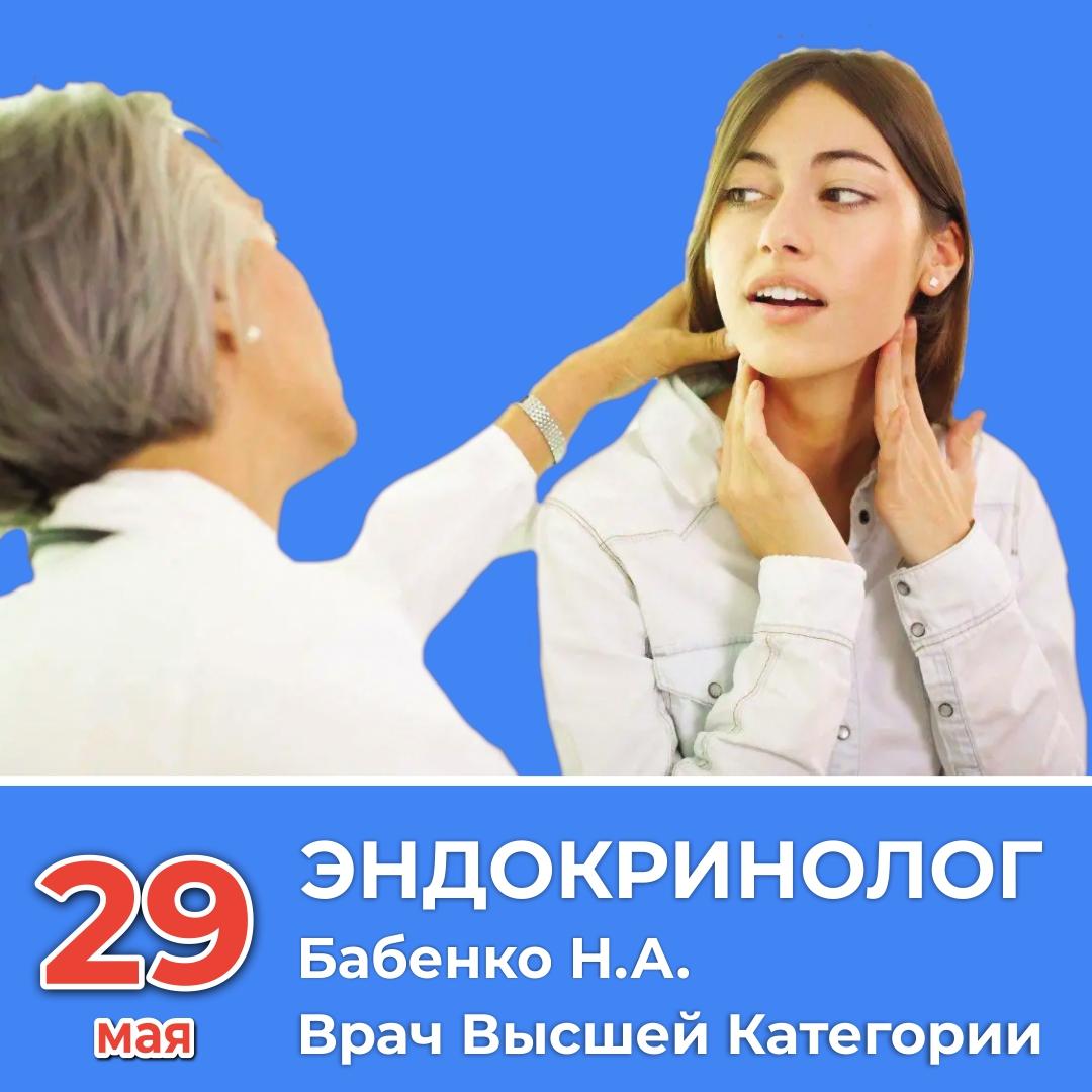 Эндокринолог. Врач высшей категории Бабенко Н.А. в Каменск-Шахтинский.