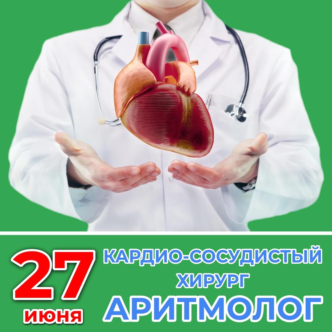 Кардио-сосудистый хирург. Аритмолог. Каракозов Д.А.