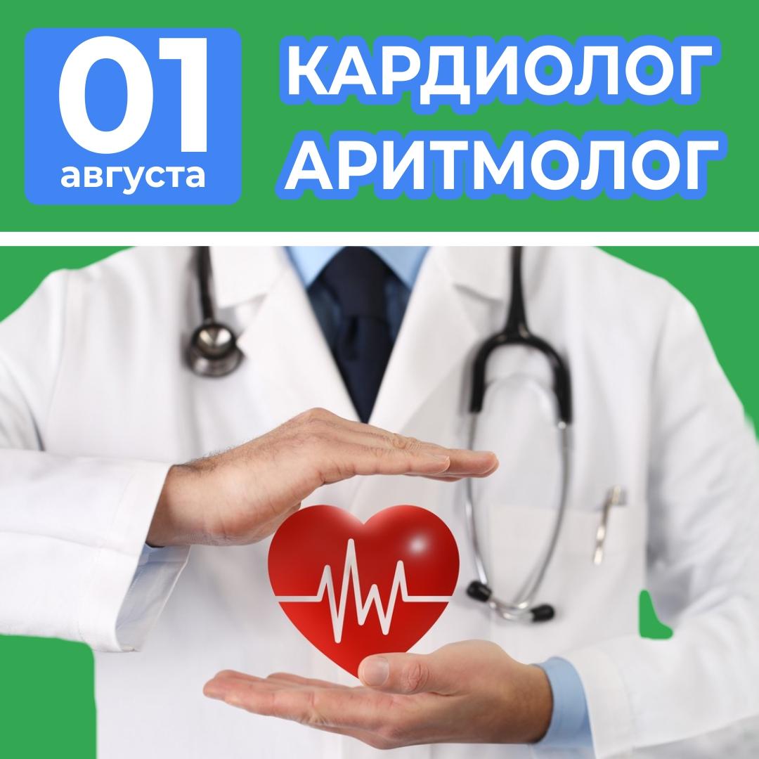 Современная диагностика и лечение заболеваний сердца. Кардиолог - Аритмолог в Каменске.