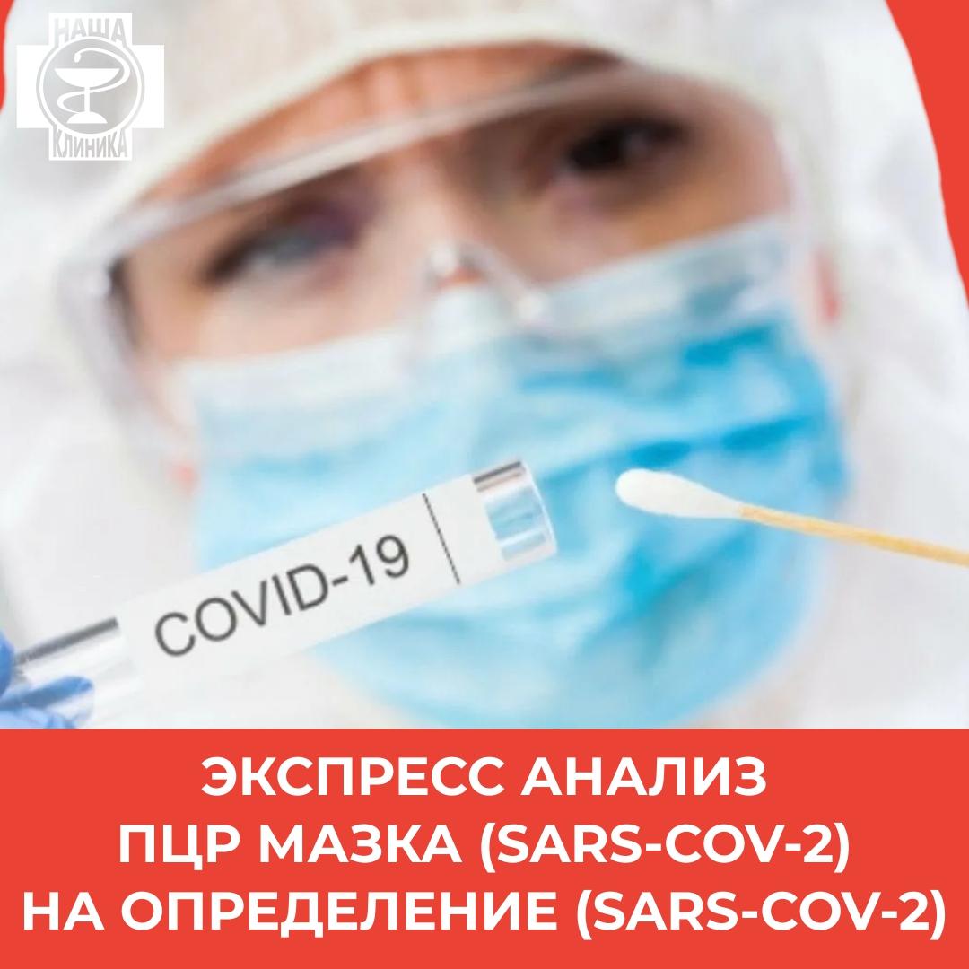 Экспресс анализ  ПЦР мазка (SARS-COV-2) на определение (SARS-COV-2)