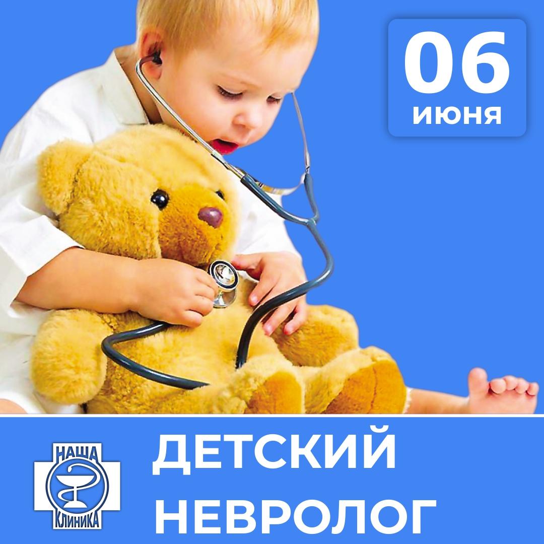 Детский невролог окажет квалифицированную своевременную помощь Вашему ребенку