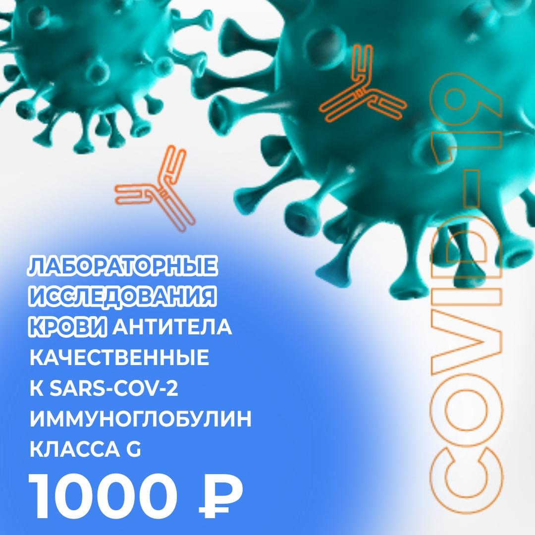 Кровь на антитела Ковид-19 за 1000 руб.