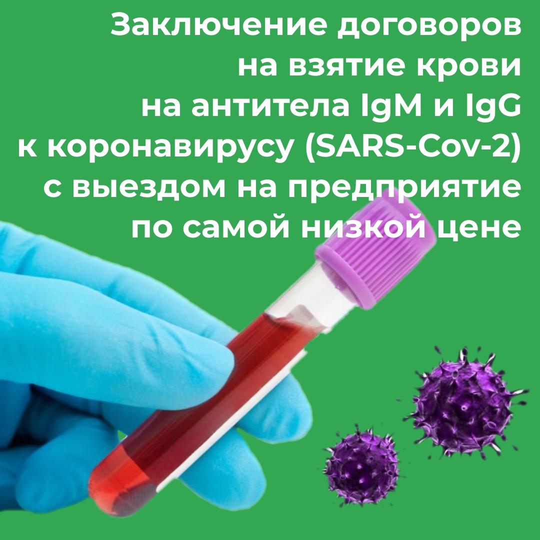 Выездное взятие крови на определение антител