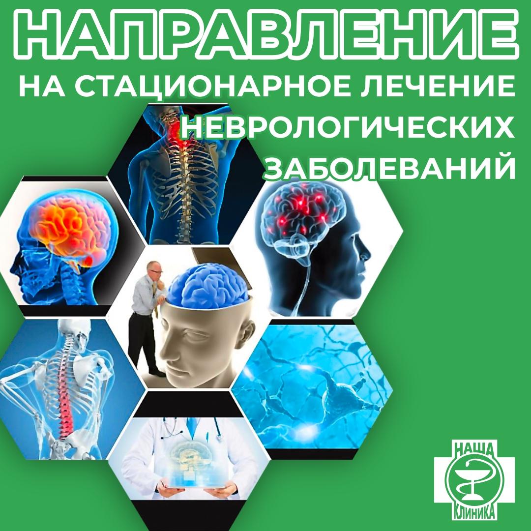 Направление на стационарное лечение  неврологических заболеваний